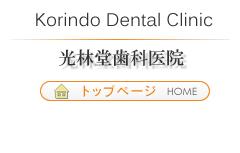 小美玉市 歯科 光林堂歯科医院
